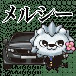 【無料スタンプ】Peugeot(プジョー)×ひとえうさぎ|配布期間は2019年11月11日(月)まで