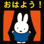 【無料スタンプ】POPショコラ×ミッフィー|配布期間は2019年12月12日(木)まで