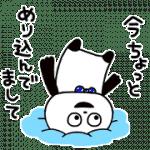 【無料スタンプ】ごきげんぱんだ×ライスフォース|配布期間は2019年12月2日(月)まで