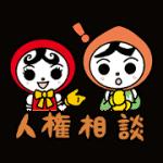 【無料スタンプ】人KENまもる君・人KENあゆみちゃん|配布期間は2020年2月20日(木)まで