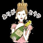 【無料スタンプ】モエ・エ・シャンドン ホリデースタンプ