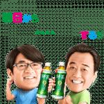 【無料スタンプ】特茶リズム 宣言カスタムスタンプ|配布期間は2020年3月29日(日)まで