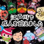【無料スタンプ】江戸川区成人式記念スタンプ|配布期間は2020年3月26日(木)まで