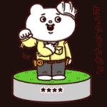 【無料スタンプ】ベタックマ×長谷工グループ|配布期間は2020年3月23日(月)まで