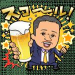 【無料スタンプ】西田さん専用スタンプ|期限なし