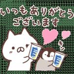【無料スタンプ】森永アイスボックス×ねこぺん日和|配布期間は2020年6月21日(日)まで