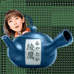 綾鷹 オリジナルスタンプ