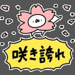 【無料スタンプ】うさぎ帝国×H&M|配布期間は2020年4月20日(月)まで