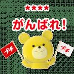 【無料スタンプ】プチクマ♪カスタムスタンプ|配布期間は2020年8月31日(月)まで