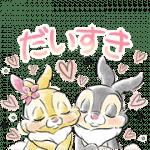 【限定スタンプ】とんすけ&ミス・バニー