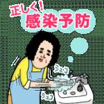 【無料スタンプ】母からメッセージ【感染予防編】|配布期間は2020年4月5日(日)まで