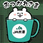 【無料スタンプ】ゆるくま×JA共済|配布期間は2020年5月18日(月)まで
