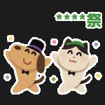 【無料スタンプ】LINEモバイル × いらすとや|配布期間は2020年7月8日(水)まで
