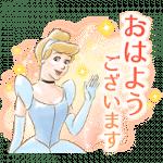 【限定スタンプ】ディズニープリンセス(敬語)|配布期間は2020年12月27日(日)まで
