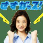 【無料スタンプ】大阪ガス「つながるガスてん」|配布期間は2021年1月5日(火)まで