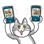 【無料スタンプ】電話猫×LINEモバイル|配布期間は2020年12月24日(木)まで