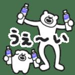 【無料スタンプ】「カルピス」☆けたたましく動くクマ|配布期間は2021年1月4日(月)まで