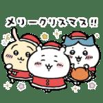 【無料スタンプ】ちいかわ×LINEギフト|配布期間は2021年12月13日(日)まで