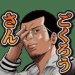 【無料スタンプ】闇金ウシジマくん × LINEスコア|配布期間は2021年1月6日(水)まで