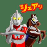 【無料スタンプ】JRAウルトラアリマキャンペーン2020|配布期間は2021年2月28日(日)まで