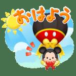 【無料スタンプ】LINE:ディズニー ツムツム7周年記念|配布期間は2021年2月17日(水)まで