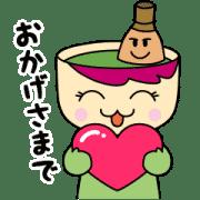 【無料スタンプ】西尾市成人式記念スタンプ|配布期間は2021年3月15日(月)まで