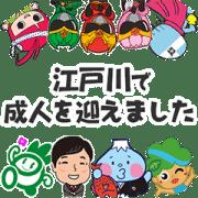 【無料スタンプ】江戸川区成人式オリジナルスタンプ|配布期間は2021年4月1日(木)まで