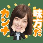【無料スタンプ】「洋服の青山」橋本環奈さんフレッシャーズ|配布期間は2021年4月7日(水)まで