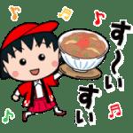 【無料スタンプ】ちびまる子ちゃん × 出前館|配布期間は2021年2月10日(水)まで