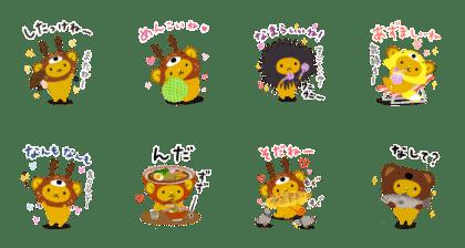 キュンちゃん 北海道弁ver